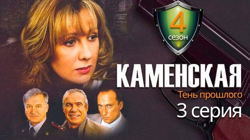 Каменская 4 Тень прошлого 3 серия