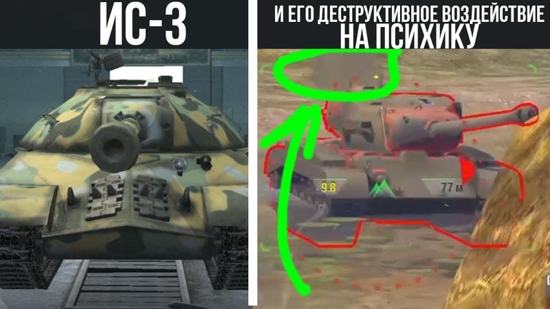 Бешеный ИС 3 с ДЕСТРУКТивным воздействием на психику танкистов WoT Blitz