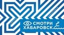 «Смотри Хабаровск!» от 3 августа: помощь от администрации, школа в Строителе и Дегтярёв в Охотске