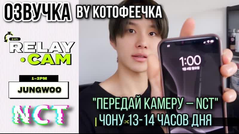 Озвучка by Котофеечка NCT 24hr RELAY CAM ⏱ЧОНУ 13 14 дня|НСТ Вместе 24 часа