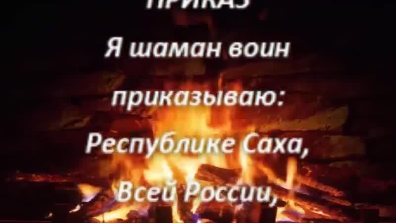 Обращение Шамана к народу России Приказы шамана Шаман идет