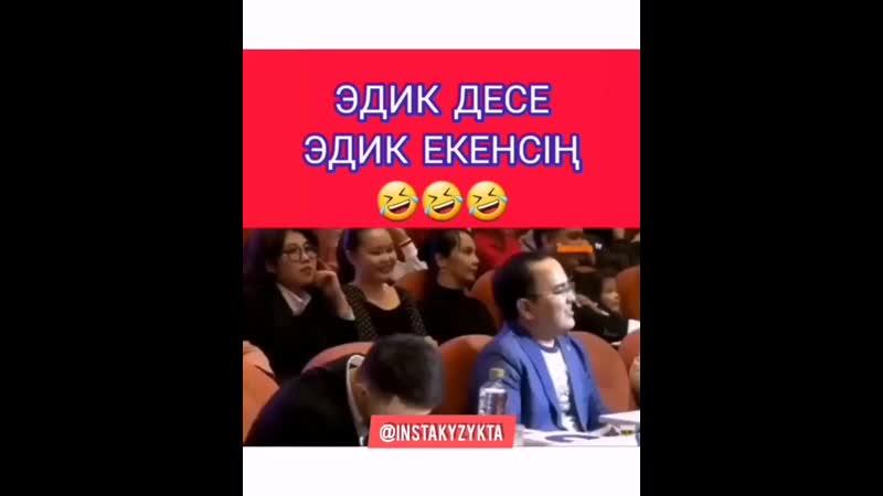 Әзіл Сықақ Групасы Көшке Қонды-3.mp4