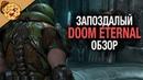 Doom Eternal - Достойное продолжение? (Обзор)
