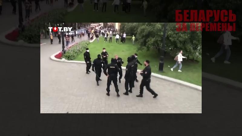 Драка с ОМОН Народ за честные выборы 2020 Минск Беларусь