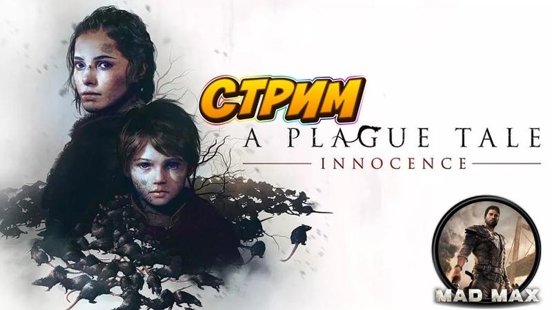 A Plague Tale Innocence ЧАСТЬ 2 ЧУМА ПРОЦВЕТАЕТ