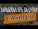 Cash Pub 15 к депозиту за 24 часа