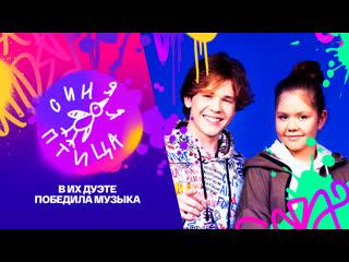 Дуэт Алина и Элиш Сансызбай участники Синей Птицы  Россия 1