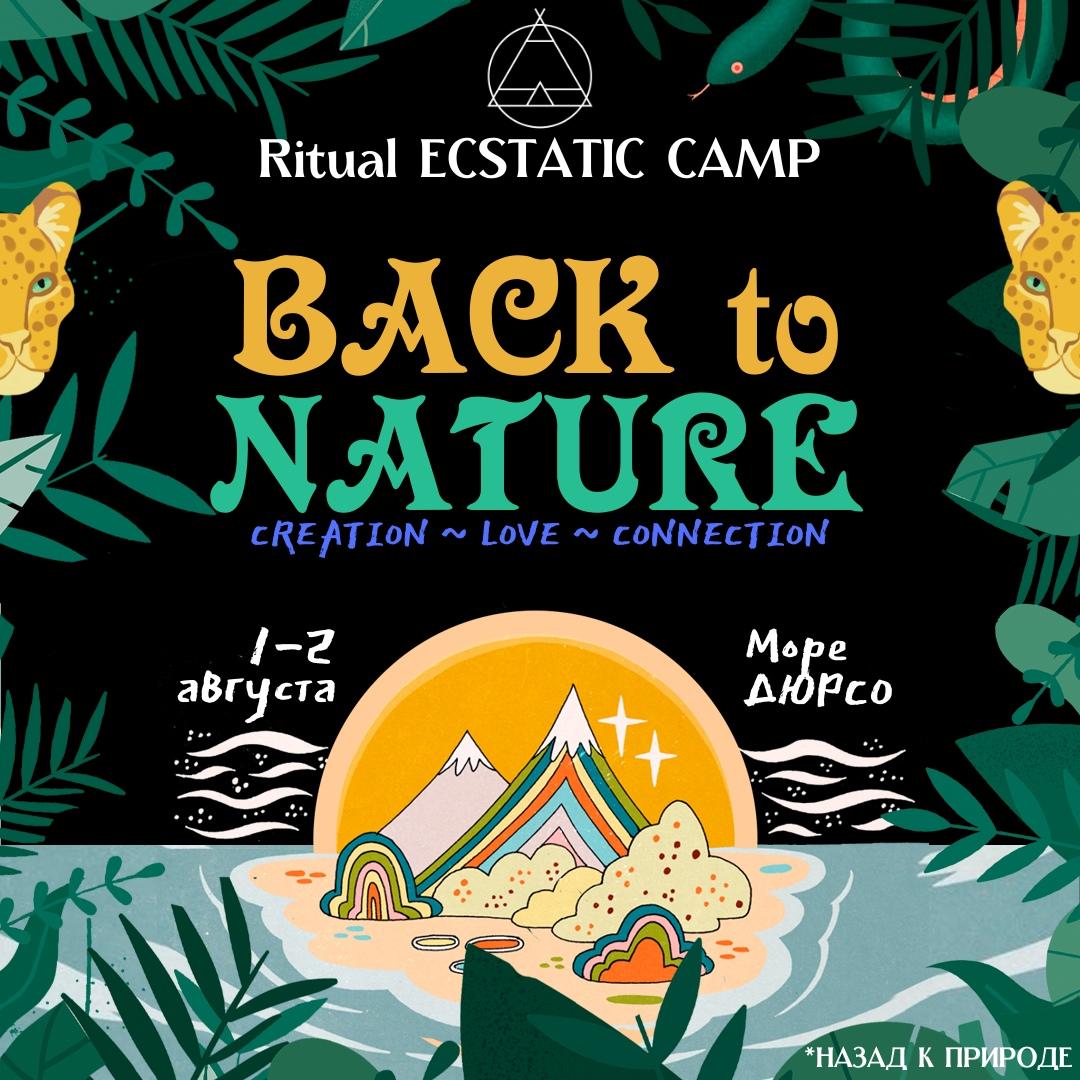 "Афиша Краснодар Ritual ECSTATIC CAMP ""BACK to NATURE"""
