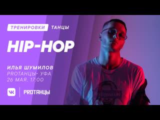 Илья Шумилов, Hip-hop