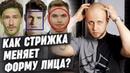 Как подобрать стрижку мужчине и скорректировать форму лица?   Мужские стрижки, которые тебя спасут!