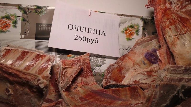 На прилавках Агрофирмы Приполярная появилась свежее мясо оленя