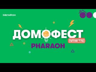 МегаФон_Домофест PHARAOH