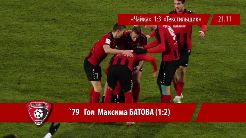 Второй гол в матче 21.11.2020 М. Батов