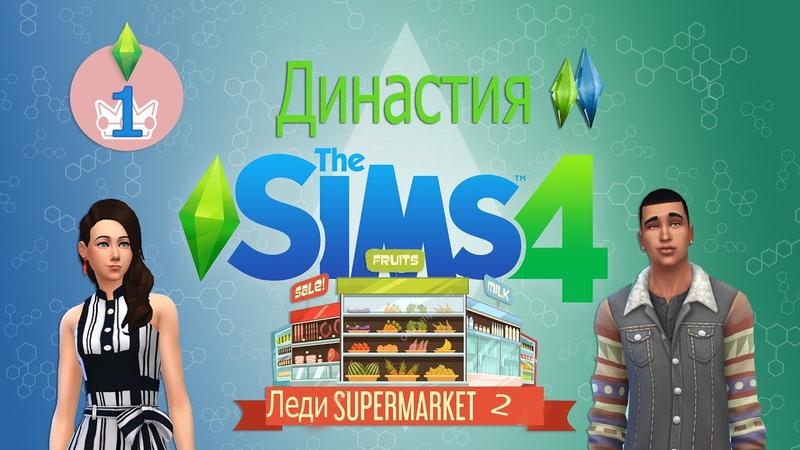 Стрим The Sims 4 Леди Супермаркет 2 Часть 1.