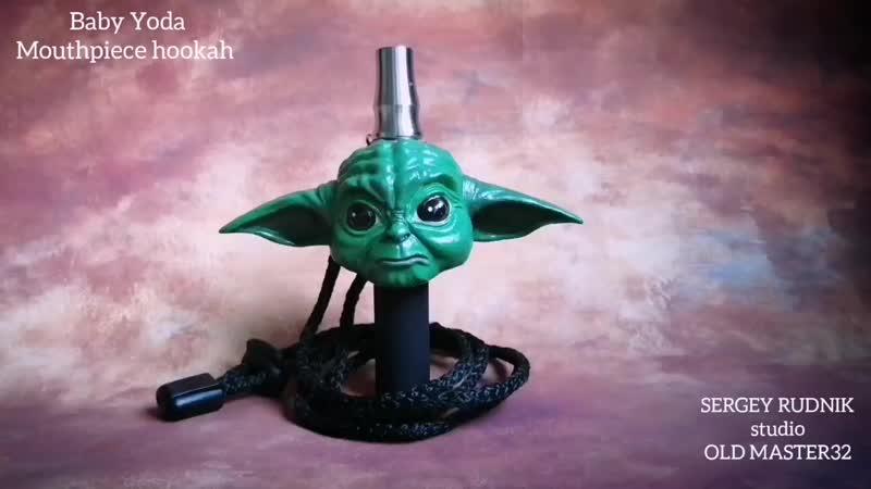 Baby Yoda. Мундштук для кальяна.