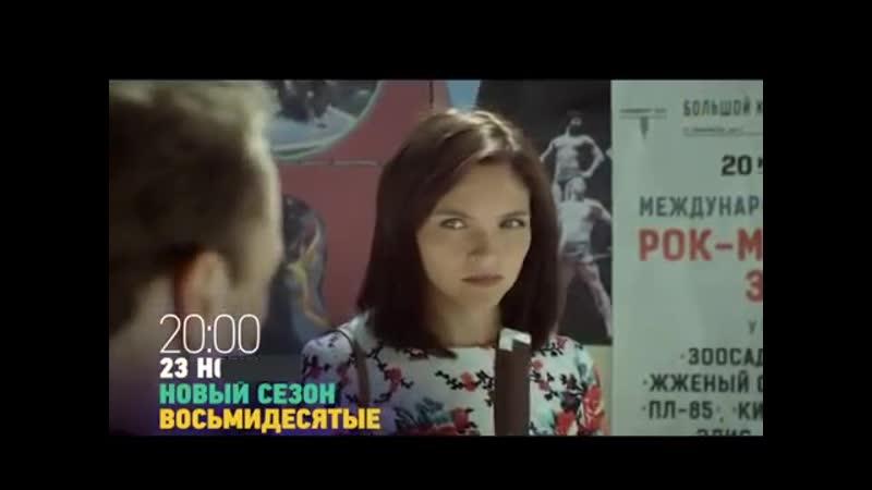 Музыка из рекламы СТС Восьмидесятые Россия 2015