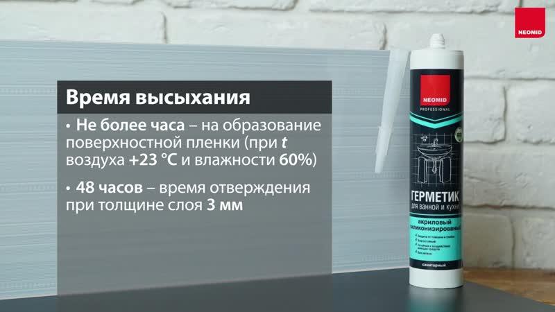 Герметик для ванной и кухни