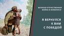 Слайд-шоу Я вернулся к вам с победой! . Великая отечественная война в живописи
