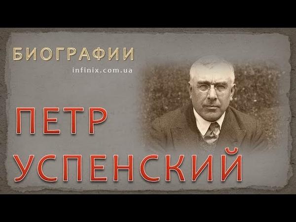 Биография Петра Успенского великого эзотерика