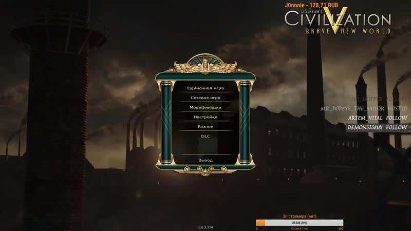 Sid Meier's Civilization V первые игры