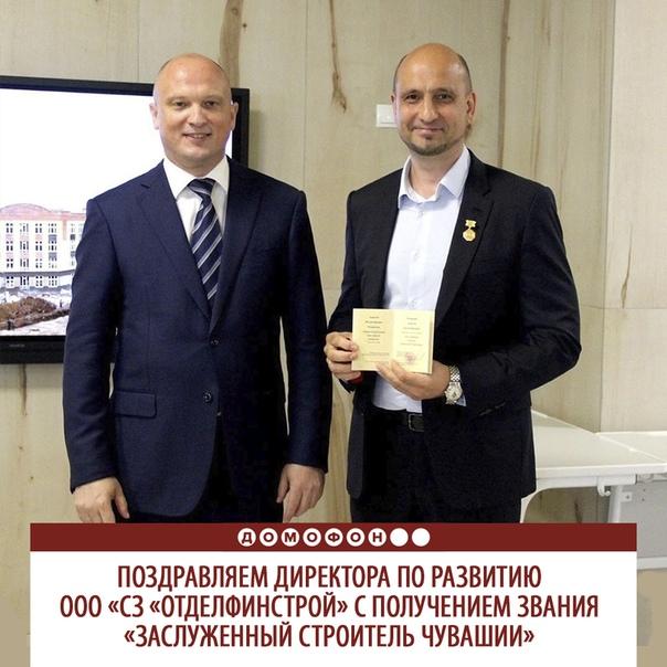 заслуженный строитель россии поздравления высококачественные фотообои заказ
