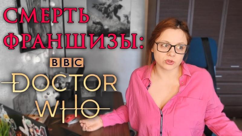 СМЕРТЬ ФРАНШИЗЫ Доктор Кто