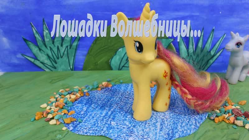 Лошадки Волшебницы Аня Краснолобова Сквирел МультСтудия Академия Волшебников 89080252490