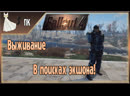 Fallout 4 ► В поисках экшона ☢ Выживание ☢ Прохождение Призрачного Кота 21 Запустите