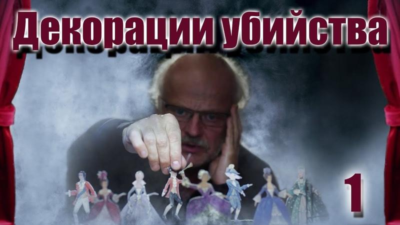 ДЕКОРАЦИИ УБИЙСТВА HD детектив 1 серия