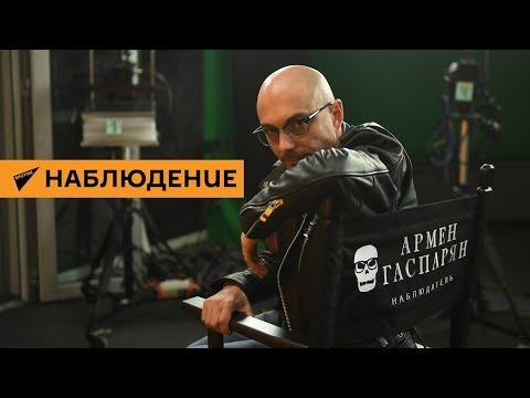 Гаспарян На Украине почему-то верят в сговорчивость Козака