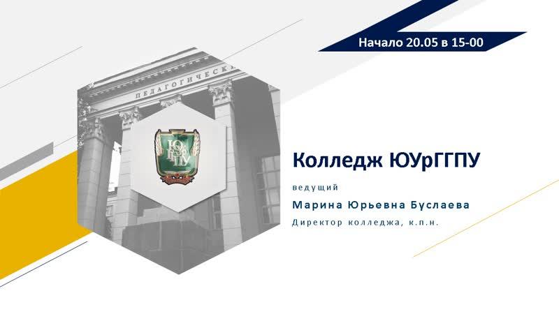 Прямая трансляция по вопросам поступления в колледж ЮУрГГПУ в 2020 году