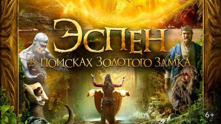 Эспен в поисках Золотого замка (2019) Фэнтези, Приключения