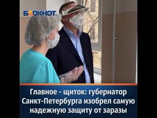 Главное - щиток: губернатор Санкт-Петербурга изобрел самую надежную защиту от заразы