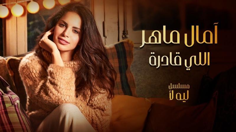 Amal Maher - Elly Qadra   آمال ماهر - اللي قادرة (مسلسل ليه لأ)