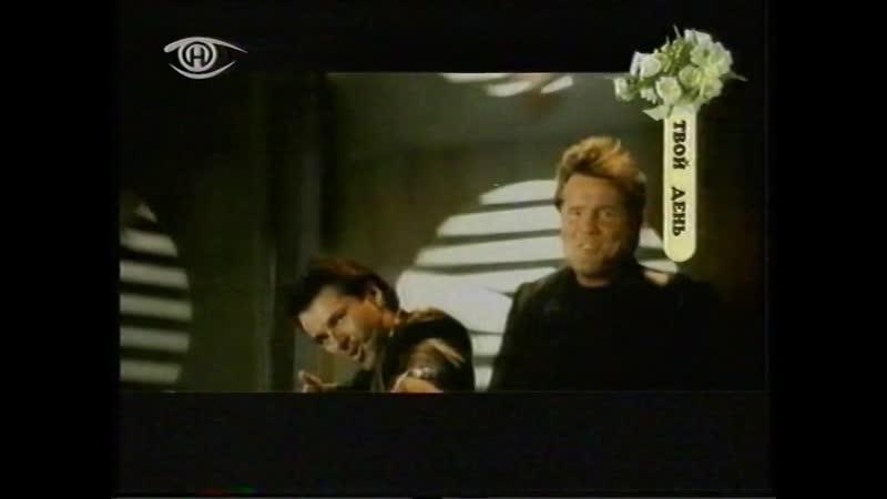 Твой день (Нирэя (Гомель), 2005) Modern Talking - Brother Louie 98