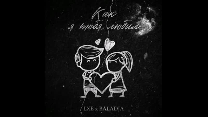 LXE x BALADJA Как я тебя любил