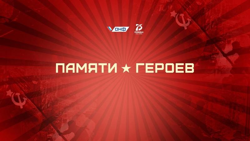 Волох Александр о герое Советского Союза Кошукове Вениамине Борисовиче