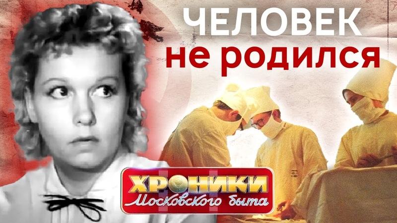 Человек не родился Как работали советские гинекологи Хроники московского быта