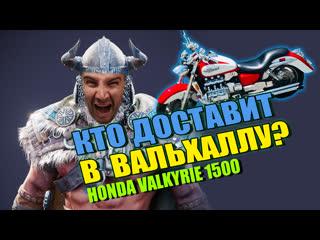 Honda Valkyria 1500