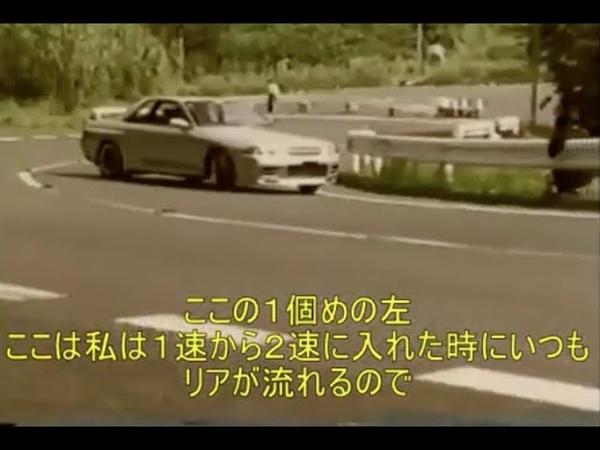 ShineRacing Mr K GT R峠ドリフト 吾◯峠 字幕バージョン!走り屋 STREET 公道 峠の疾風族