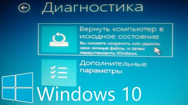 Вернуть компьютер в исходное состояние Windows 10 Откат Windows 10 к заводским настройкам