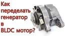Как из автомобильного генератора сделать BLDC мотор