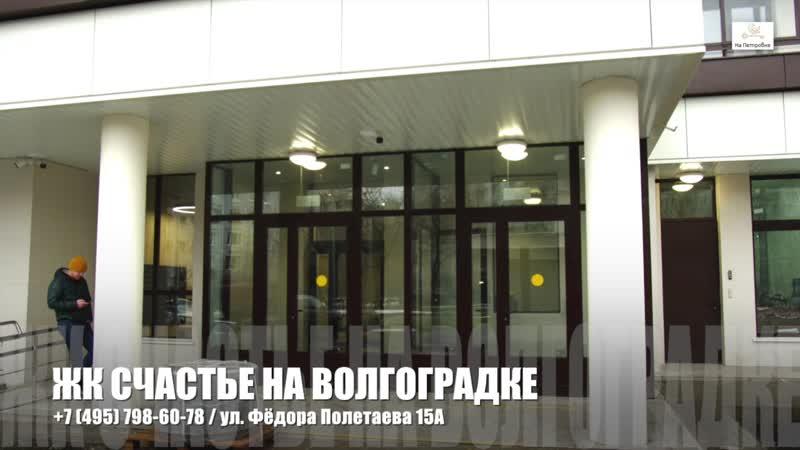 Купить квартиру в новостройке Москвы ЖК Счастье на Волгоградке