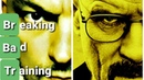 Во все тяжкие тренировки Breaking bad training пародия на сериал ВО ВСЕ ТЯЖКИЕ