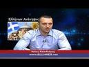 Κασιδιάρης: Συνεντεύξεις σε High-tv και Ράδιο Μετρόπολις - Πανίσχυροι οι ΕΛΛΗΝΕΣ για την Πατρίδα!