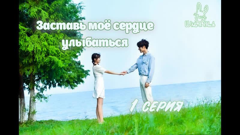 [0124] Заставь моё сердце улыбнутьсяMake My Heart Smile [рус. саб]