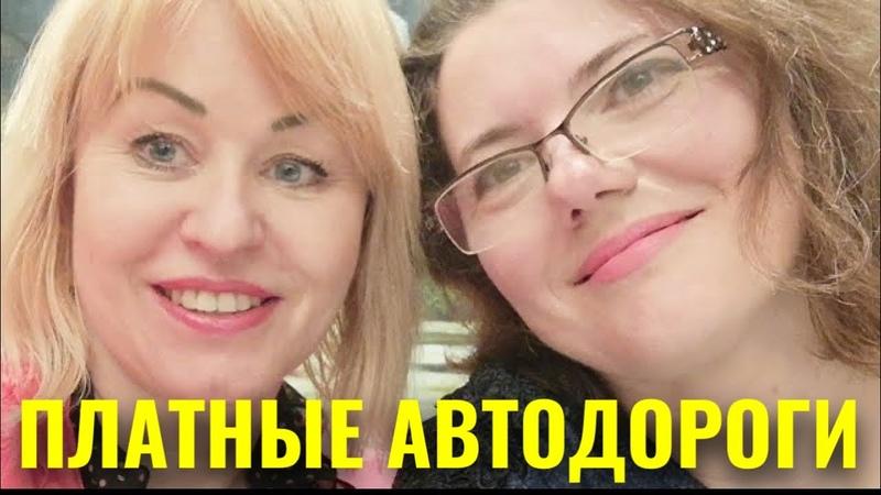 ПРЯМОЙ ЭФИР Натальи Верин Галицкой и Марины Мелиховой ПЛАТНЫЕ АВТОДОРОГИ 20 03 2020