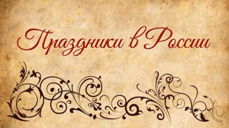 17 мая Какой сегодня праздник в России Пелагея Заступница