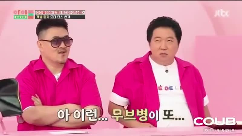 Somi and Doni cover Taemin's Move