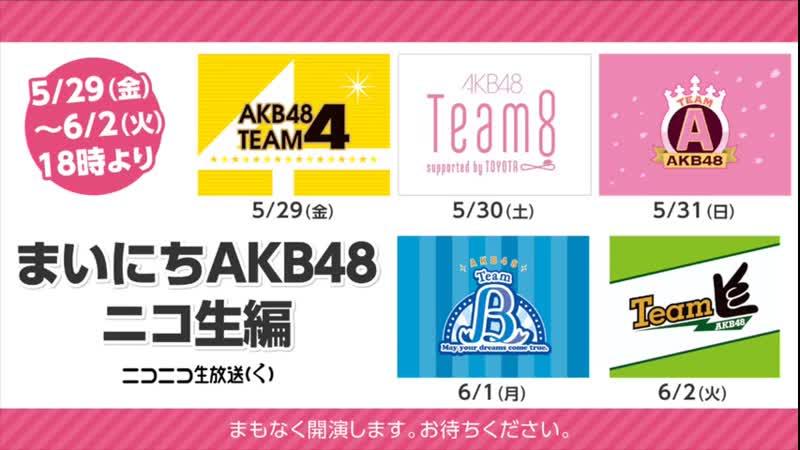 まいにちAKB48ニコ生編 岡部チームA (31.05.2020)